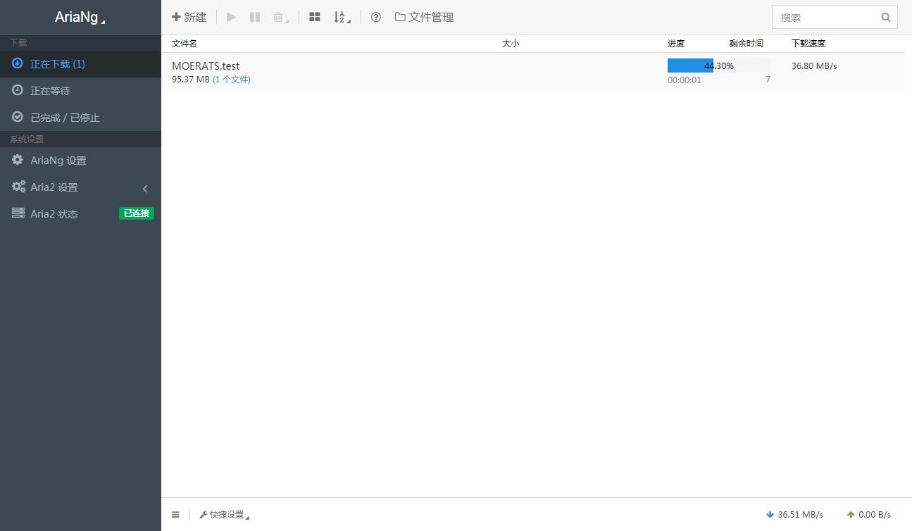 Aria2一鍵安裝及管理腳本,寶塔麵板搭建AriaNg前端插圖3