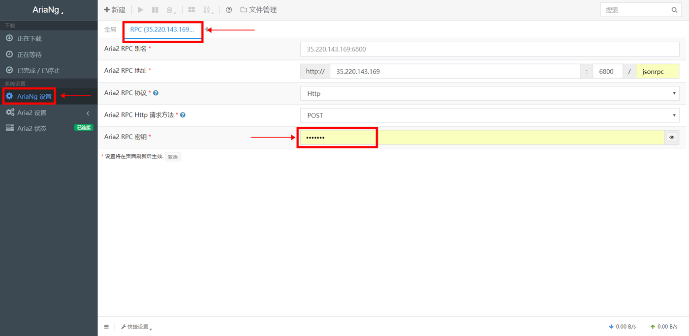 Aria2一鍵安裝及管理腳本,寶塔麵板搭建AriaNg前端插圖5