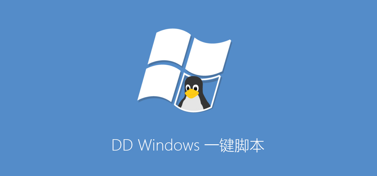 DD Windows 一键脚本(包含GCP谷歌云Oracle甲骨文)