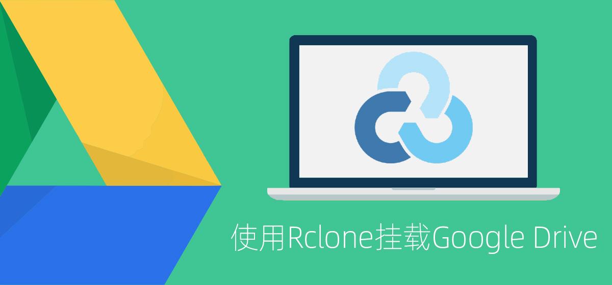 Linux VPS使用Rclone挂载Google Drive为本地硬盘使用