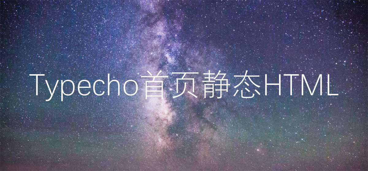Typecho生成首页静态HTML数倍提高网站打开速度