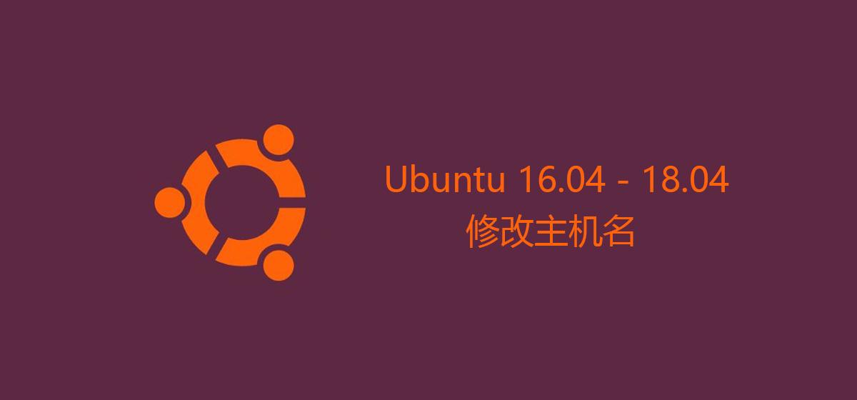 Linux Ubuntu16.04和18.04修改主机名的方法