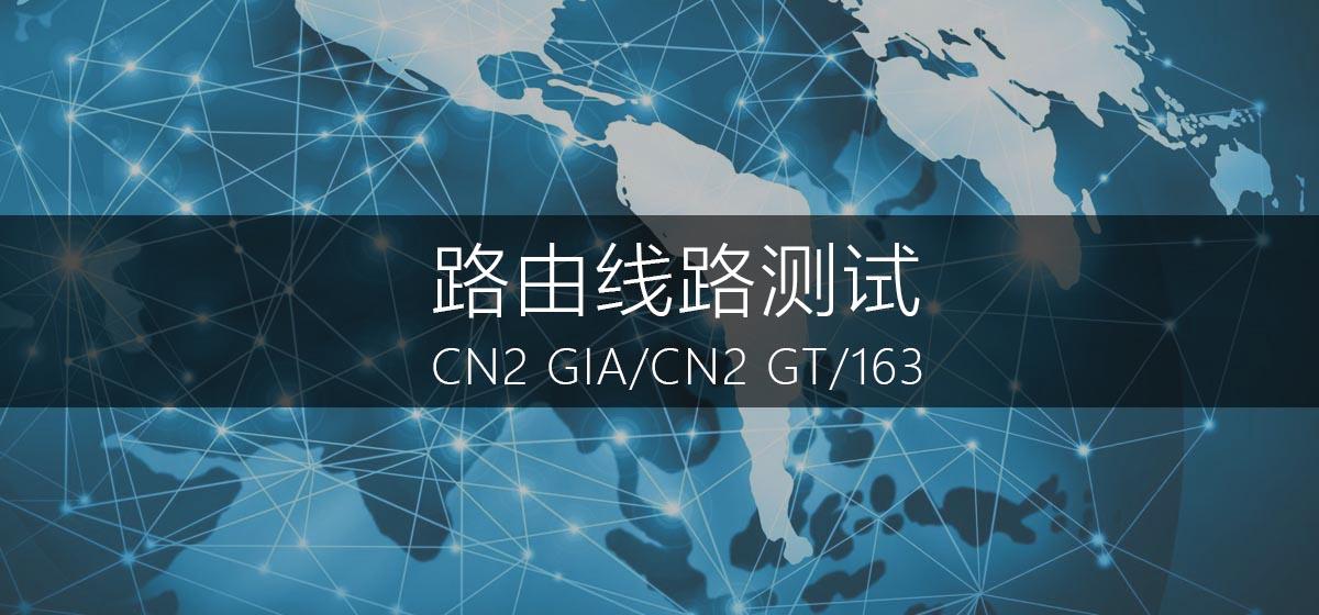 VPS路由线路回程测试及简单分辨CN2 GIA/CN2 GT/163骨干