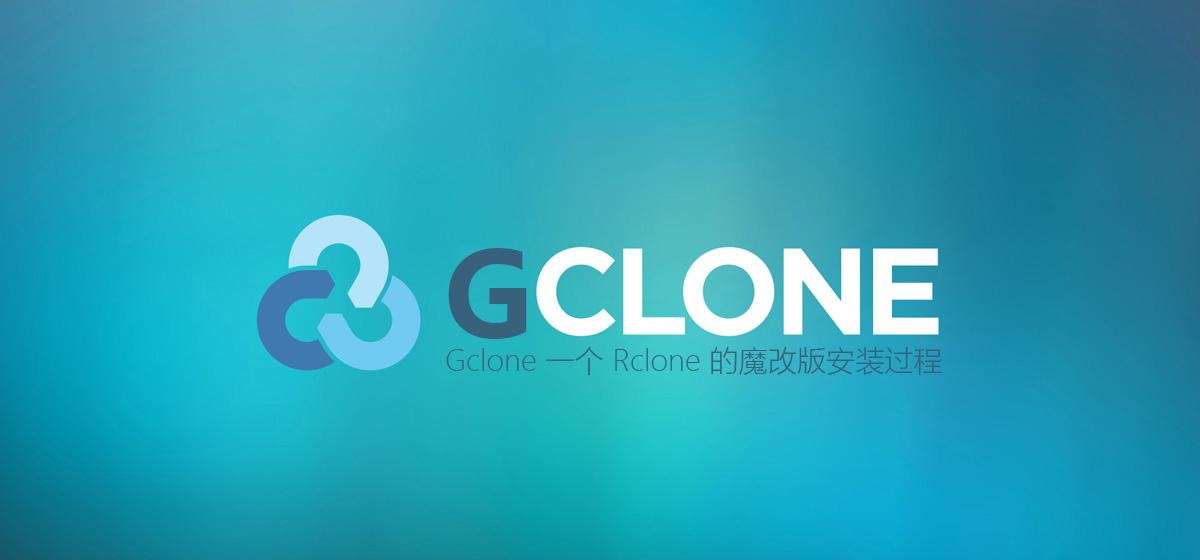 Gclone 一个 Rclone 的魔改版本支持分享转存突破750G限制